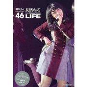 欅坂46長濱ねるLIFE [単行本]