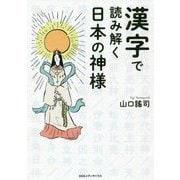 漢字で読み解く日本の神様 [単行本]