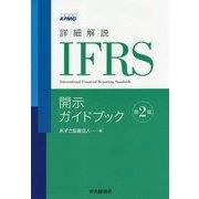 詳細解説IFRS開示ガイドブック〈第2版〉 [単行本]