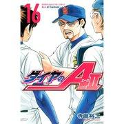 ダイヤのA act2(16)(講談社コミックス) [コミック]