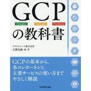 GCPの教科書 [単行本]