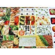 そのまんまお弁当料理カード 第3版 (群羊社のたのしい食育教材シリーズ) [単行本]