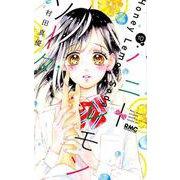 ハニーレモンソーダ 10(りぼんマスコットコミックス) [コミック]