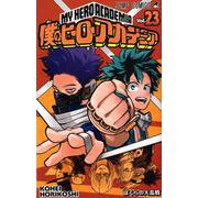 僕のヒーローアカデミア 23(ジャンプコミックス) [コミック]