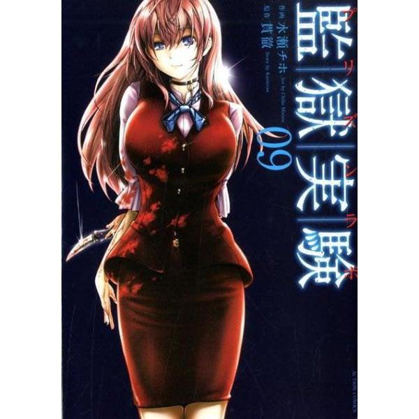 監獄実験<9>(アクションコミックス) [コミック]