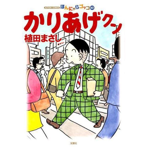 かりあげクン<63>(アクションコミックス) [コミック]