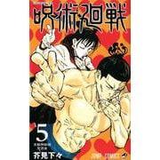 呪術廻戦 5(ジャンプコミックス) [コミック]