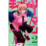 チェンソーマン 2(ジャンプコミックス) [コミック]