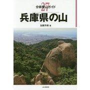 兵庫県の山(分県登山ガイド〈27〉) [ムック・その他]