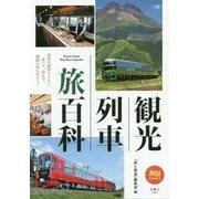 観光列車 旅百科(旅鉄BOOKS) [単行本]