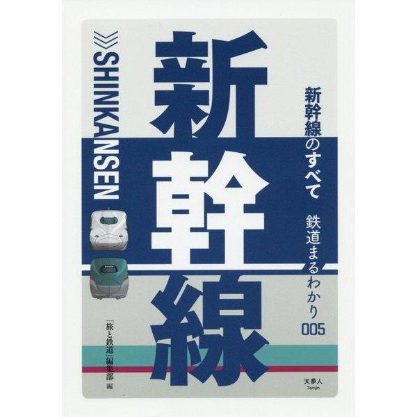 新幹線のすべて(鉄道まるわかり〈005〉) [単行本]