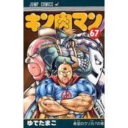 キン肉マン 67(ジャンプコミックス) [コミック]