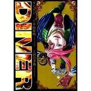 DINERダイナー 6(ヤングジャンプコミックス) [コミック]