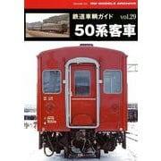 鉄道車輌ガイドVOL.29 50系客車 [ムックその他]