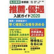 首都圏私立高校 推薦・優遇入試ガイド2020年度用 [単行本]