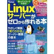 Linuxサーバーがゼロから作れる本(日経BPパソコンベストムック) [ムックその他]