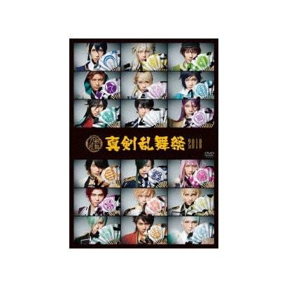ミュージカル『刀剣乱舞』 ~真剣乱舞祭2018~ [DVD]