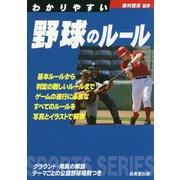 わかりやすい野球のルール(スポーツシリーズ) [全集叢書]