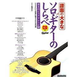 譜面の大きなソロ・ギターのしらべ 至上のジャズ・アレンジ篇 (CD付) (リットーミュジックムック) [磁性媒体など]