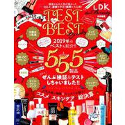 TEST the BEST Beauty (晋遊舎ムック) [ムック・その他]