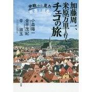 加藤周一、米原万里と行くチェコの旅-中欧から見た世界と日本 [単行本]