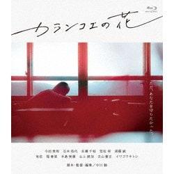 カランコエの花 [Blu-ray Disc]