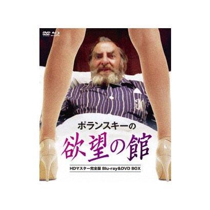 ポランスキーの欲望の館 HDマスター版 blu-ray&DVD BOX [Blu-ray Disc]