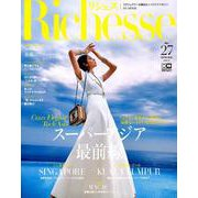 Richesse (リシェス) 2019 / SPRING No.27 (FG MOOK) [ムックその他]