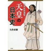 日本歴史通覧 天皇の日本史 [単行本]