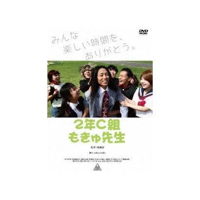 2年C組もきゅ先生 [DVD]