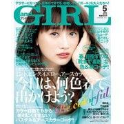 and GIRL (アンド・ガール) 2019年 05月号 [雑誌]