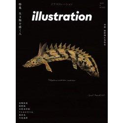 illustration (イラストレーション) 2019年 06月号 [雑誌]