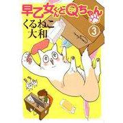 早乙女くんとQちゃん 3(BIRZ EXTRA) [コミック]