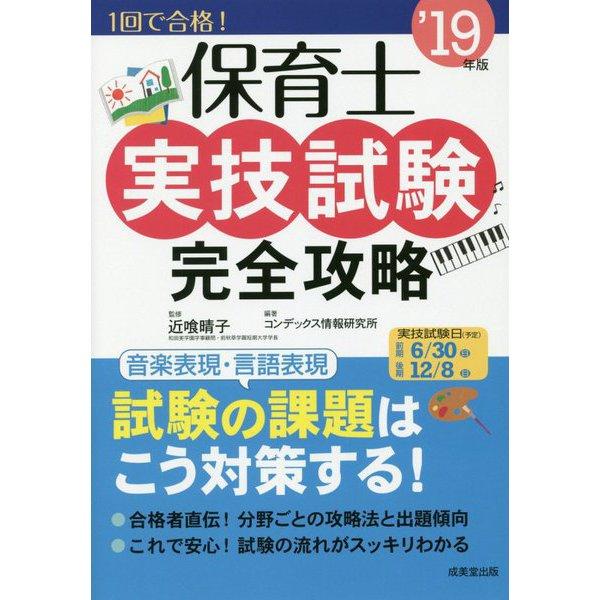 保育士実技試験完全攻略 '19年版-1回で合格! [単行本]