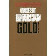 歌舞伎町探偵セブンGOLD FILE―リアル捜査ゲームブック [単行本]