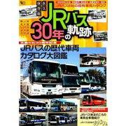 永久保存版 JRバス30年の軌跡:グラフィスM [ムック・その他]