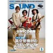 SOUND DESIGNER (サウンドデザイナー) 2019年 05月号 [雑誌]