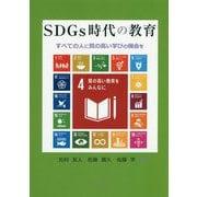 SDGs時代の教育:すべての人に質の高い学びの機会を [単行本]