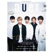 Duet (デュエット) 2019年 05月号 [雑誌]