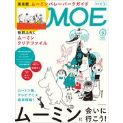 MOE (モエ) 2019年 05月号 [雑誌]