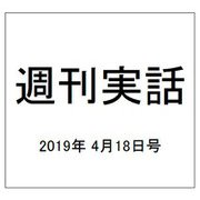 週刊実話 2019年 4/18号 [雑誌]