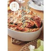 公式ガイド&レシピ きのう何食べた? ~シロさんの簡単レシピ~ [単行本]