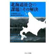 北海道社会の課題とその解決 [単行本]