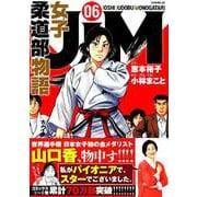 JJM 女子柔道部物語(6)(イブニングKC) [コミック]