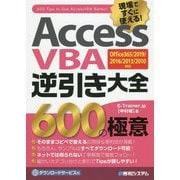 AccessVBA逆引き大全 600の極意 Office365/2019/2016/2013/2010対応 [単行本]