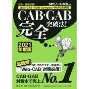 必勝・就職試験! 【Web-CAB・GAB Compact・IMAGES対応】CAB・GAB完全突破法! 【2021年度版】 [単行本]
