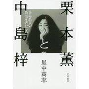 栗本薫と中島梓 世界最長の物語を書いた人 [単行本]