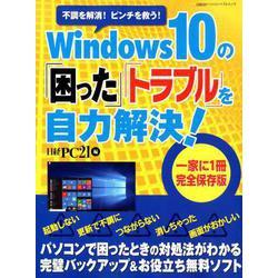 Windows 10の「困った」「トラブル」を自力解決!(日経BPパソコンベストムック) [ムックその他]