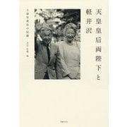 天皇皇后両陛下と軽井沢-土屋写真店の記録 [単行本]