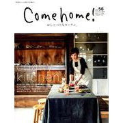 Come home! vol.56(私のカントリー別冊) [ムックその他]